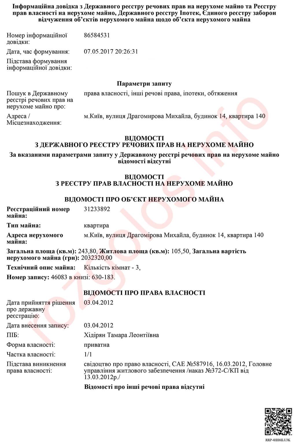 Мисак Оганесович Хидирян